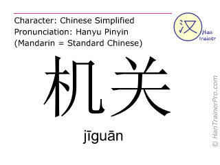 Chinese characters  ( jiguan / jīguān ) with pronunciation (English translation: gear )