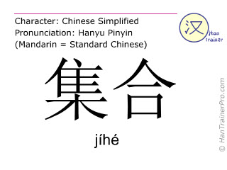 Chinese characters  ( jihe / jíhé ) with pronunciation (English translation: to assemble )