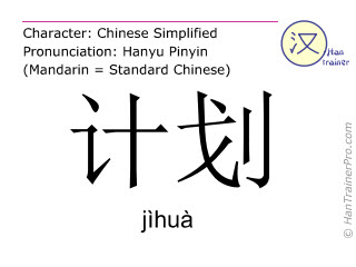 Chinese characters  ( jihua / jìhuà ) with pronunciation (English translation: to plan )