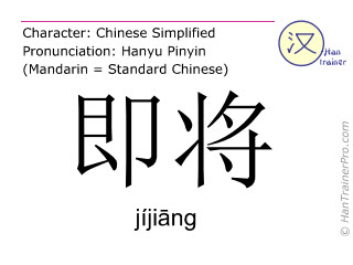 Chinese characters  ( jijiang / jíji&#257ng ) with pronunciation (English translation: to be about to )