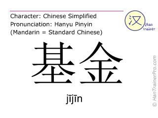 Caractère chinois  ( jijin / jījīn ) avec prononciation (traduction française: fonds )