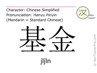 Chinese characters  ( jijin / jījīn ) with pronunciation (English translation: fund )
