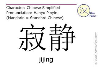Caractère chinois  ( jijing / jìjìng ) avec prononciation (traduction française: silencieux )