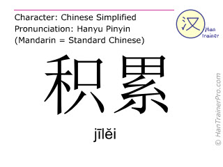 Chinese characters  ( jilei / jīlĕi ) with pronunciation (English translation: to accumulate )