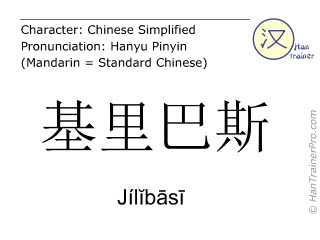Chinese characters  ( Jilibasi / Jílĭbāsī ) with pronunciation (English translation: Kiribati )