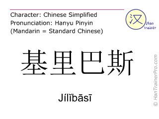 Caractère chinois  ( Jilibasi / Jílĭbāsī ) avec prononciation (traduction française: Kiribati )