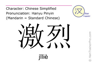 Chinese characters  ( jilie / j&#299liè ) with pronunciation (English translation: intense )
