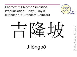 Caractère chinois  ( Jilongpo / Jílóngpō ) avec prononciation (traduction française: Kuala Lumpur )