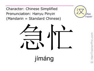 Chinese characters  ( jimang / jímáng ) with pronunciation (English translation: hurriedly )
