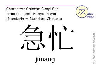 Chinesische Schriftzeichen  ( jimang / jímáng ) mit Aussprache (Deutsche Bedeutung: eilig )