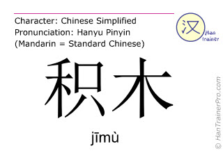 Chinese characters  ( jimu / j&#299mù ) with pronunciation (English translation: building block )