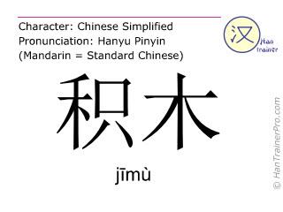汉字  ( jimu / jīmù ) 包括发音 (英文翻译: building block )
