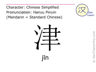 Chinese characters  ( jin / j&#299n ) with pronunciation (English translation: <m>ferry</m> )