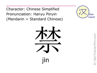 Chinese characters  ( jin / jìn ) with pronunciation (English translation: to forbid )