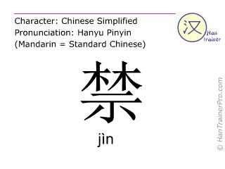 Chinesische Schriftzeichen  ( jin / jìn ) mit Aussprache (Deutsche Bedeutung: verbieten )