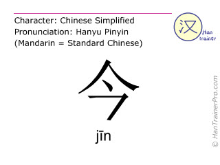 Chinese characters  ( jin / j&#299n ) with pronunciation (English translation: today )
