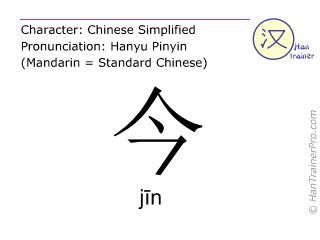 汉字  ( jin / jīn ) 包括发音 (英文翻译: today )