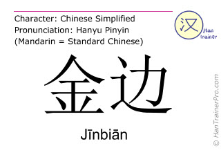 Chinese characters  ( Jinbian / Jīnbiān ) with pronunciation (English translation: Phnom Penh )