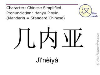 Chinesische Schriftzeichen  ( Ji'neiya / Jĭ'nèiyà ) mit Aussprache (Deutsche Bedeutung: Guinea )
