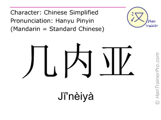 Chinese characters  ( Ji'neiya / J&#301'nèiyà ) with pronunciation (English translation: Guinea )
