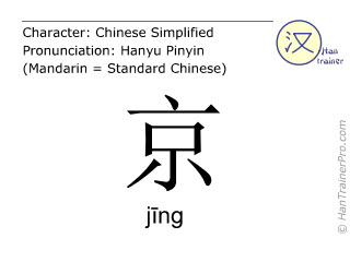 Chinese characters  ( jing / j&#299ng ) with pronunciation (English translation: capital )