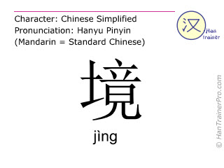 Chinese characters  ( jing / jìng ) with pronunciation (English translation: <m>condition</m> )