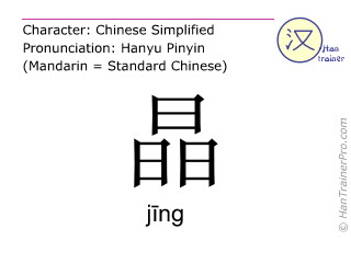 Chinese characters  ( jing / j&#299ng ) with pronunciation (English translation: crystal )
