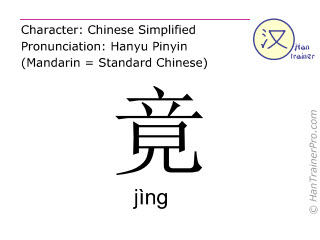 Chinese characters  ( jing / jìng ) with pronunciation (English translation: to finish )