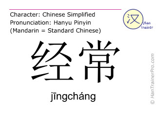 Chinese characters  ( jingchang / jīngcháng ) with pronunciation (English translation: often )