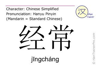 汉字  ( jingchang / j&#299ngcháng ) 包括发音 (英文翻译: often )