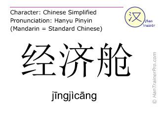 Chinesische Schriftzeichen  ( jingjicang / jīngjìcāng ) mit Aussprache (Deutsche Bedeutung: Economy-Klasse )