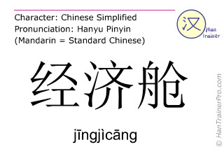 Caracteres chinos  ( jingjicang / jīngjìcāng ) con pronunciación (traducción española: clase económica )