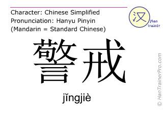 Chinese characters  ( jingjie / j&#301ngjiè ) with pronunciation (English translation: to admonish )