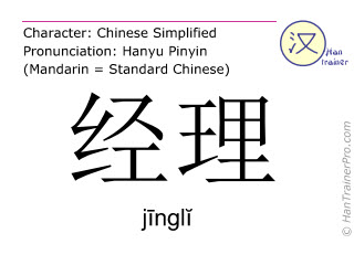 Chinese characters  ( jingli / jīnglĭ ) with pronunciation (English translation: manager )