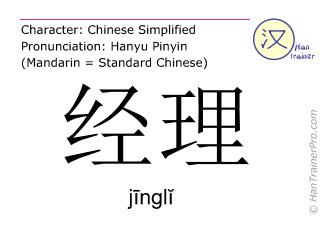Caractère chinois  ( jingli / jīnglĭ ) avec prononciation (traduction française: gestionnaire )