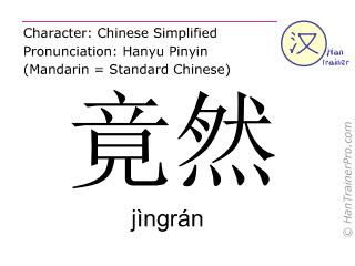 Caractère chinois  ( jingran / jìngrán ) avec prononciation (traduction française: en fait )