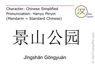 Chinese characters  ( Jingshan Gongyuan / Jĭngshān Gōngyuán ) with pronunciation (English translation: Jingshan Park )