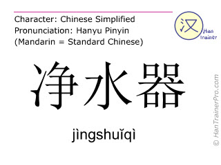 Chinese characters  ( jingshuiqi / jìngshuĭqì ) with pronunciation (English translation: water purifier )