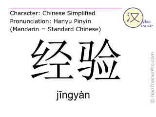 Chinese characters  ( jingyan / j&#299ngyàn ) with pronunciation (English translation: experience )