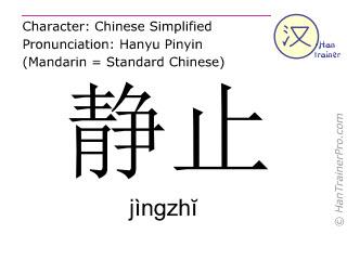 Caracteres chinos  ( jingzhi / jìngzhĭ ) con pronunciación (traducción española: estático )