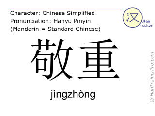 Chinese characters  ( jingzhong / jìngzhòng ) with pronunciation (English translation: respect )