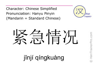 Chinese characters  ( jinji qingkuang / j&#301njí qíngkuàng ) with pronunciation (English translation: emergency )