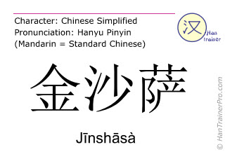 Chinese characters  ( Jinshasa / Jīnshāsà ) with pronunciation (English translation: Kinshasa )