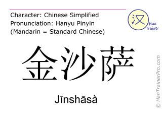 Caractère chinois  ( Jinshasa / Jīnshāsà ) avec prononciation (traduction française: Kinshasa )