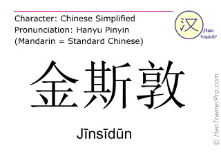 Chinese characters  ( Jinsidun / Jīnsīdūn ) with pronunciation (English translation: Kingston )