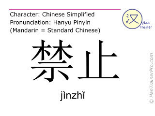 Chinese characters  ( jinzhi / jìnzh&#301 ) with pronunciation (English translation: to prohibit )