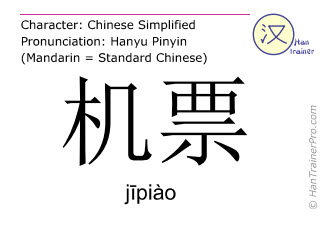 Chinese characters  ( jipiao / jīpiào ) with pronunciation (English translation: flight ticket )