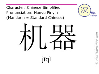 Chinese characters  ( jiqi / jīqì ) with pronunciation (English translation: machine )