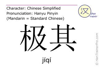 Caracteres chinos  ( jiqi / jíqí ) con pronunciación (traducción española: muy )