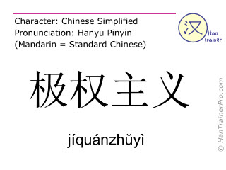 Chinese characters  ( jiquanzhuyi / jíquánzhŭyì ) with pronunciation (English translation: totalitarianism )